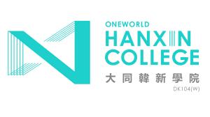 hanxin